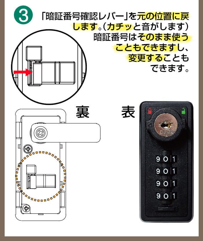 宅配ボックス ルスネコボックス®の解除方法4