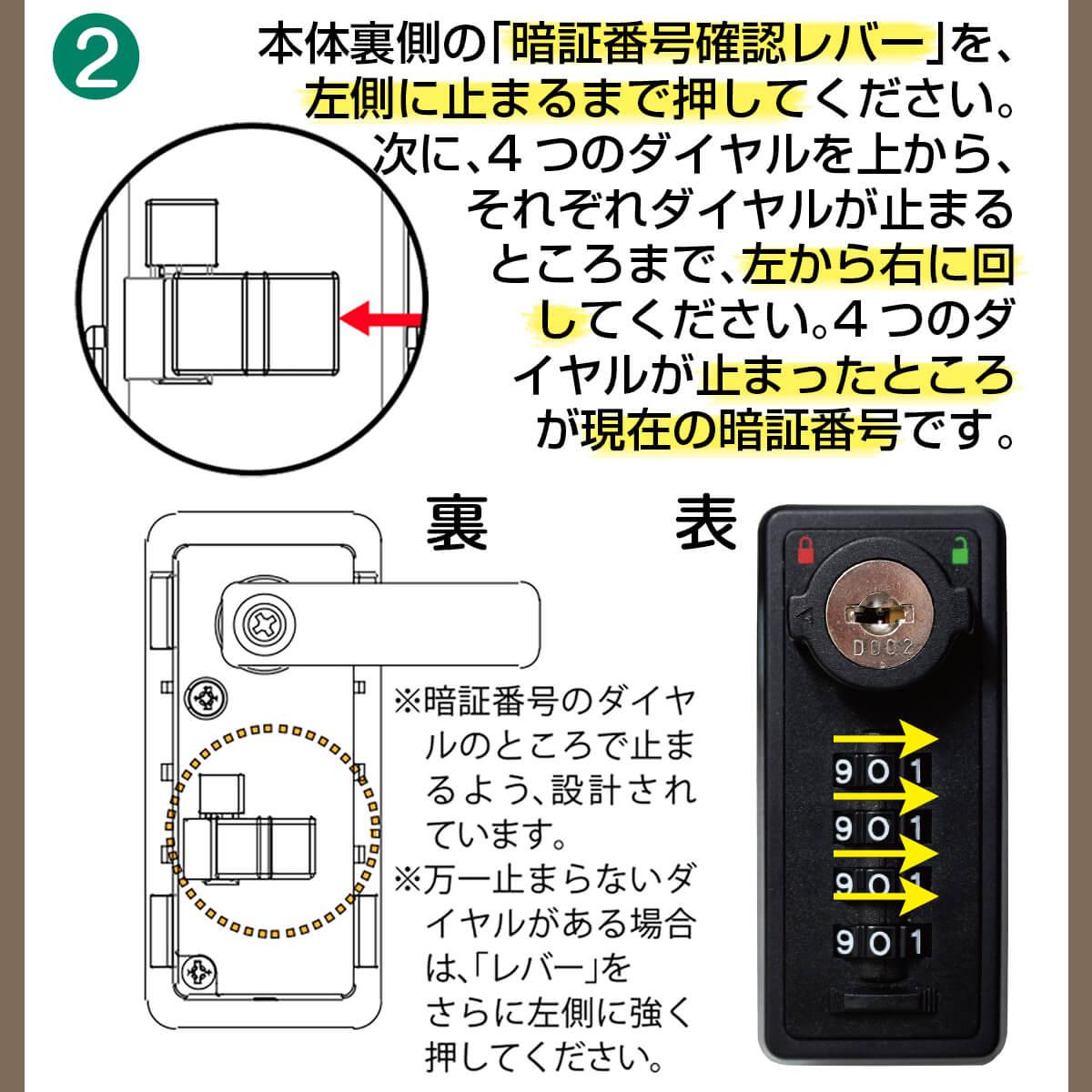 宅配ボックス ルスネコボックス®の解除方法3