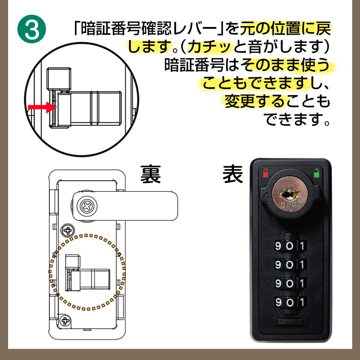宅配ボックス ルスネコボックス®の上からの使い方4