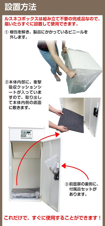 組み立て不要の宅配ボックス