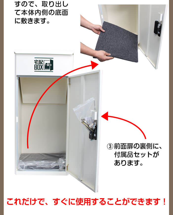 組み立て不要の宅配ボックス2
