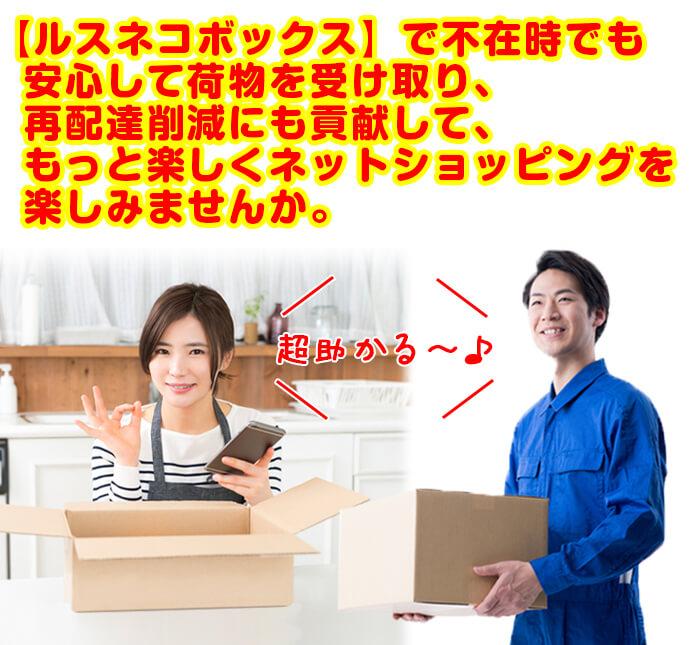 受け取り人も宅配業者も喜ぶ宅配ボックス ルスネコボックス