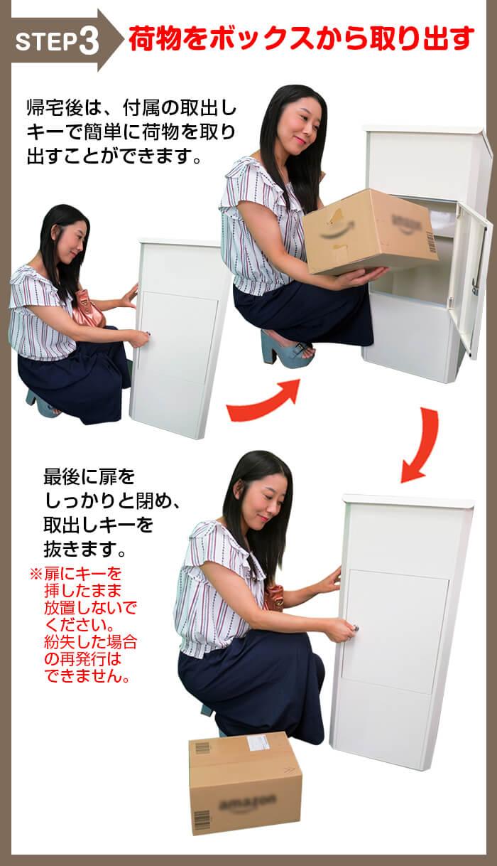ルスネコボックスの使い方3