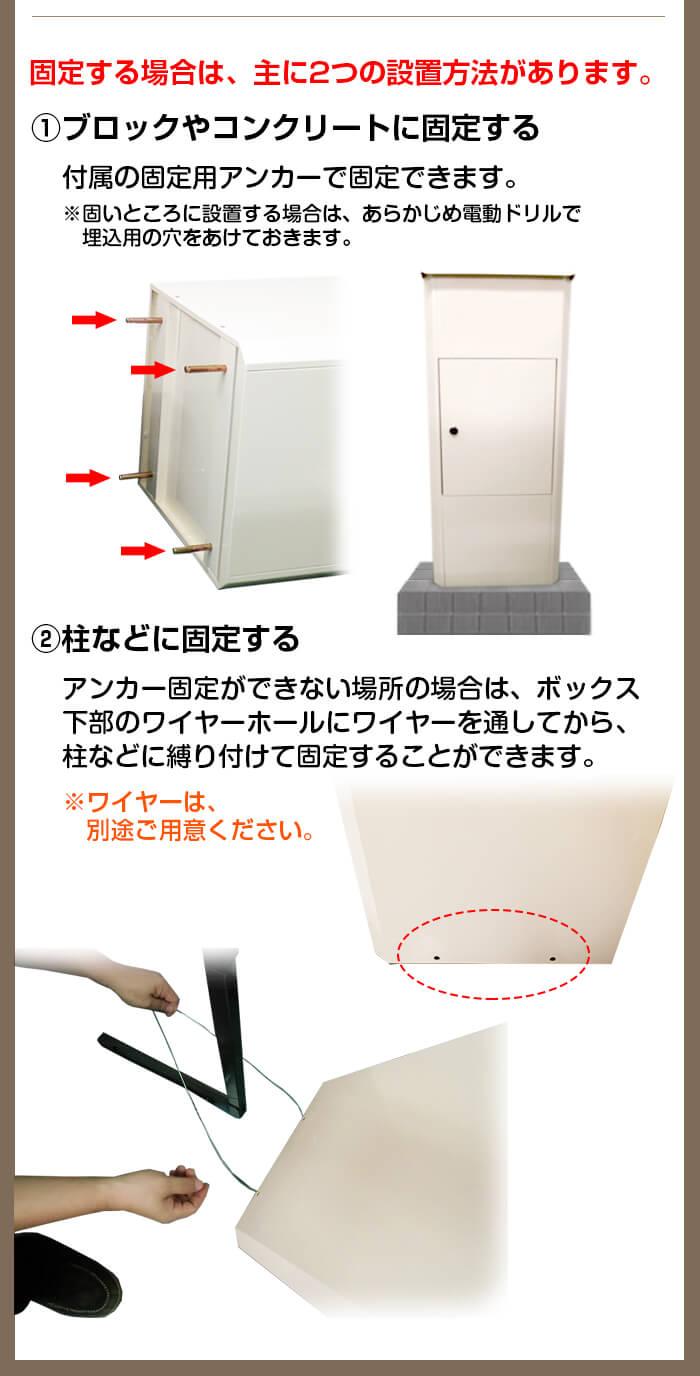 ルスネコボックスを固定して使用する方法