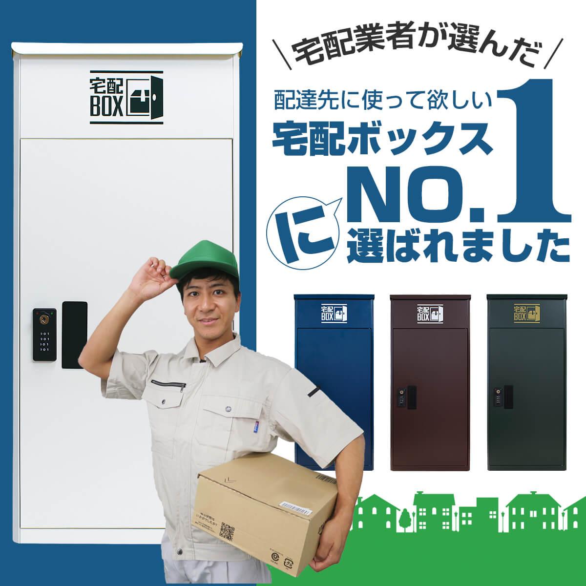宅配業者No.1
